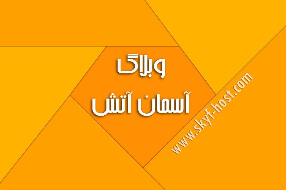 افتتاح وبلاگ آسمان آتش